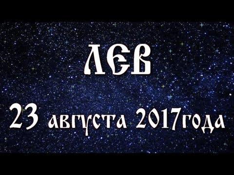 Кто по гороскопу 20 июля