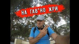 🔴🔴ГАВ*НОМ НАКОРМИЛИ.ОДУРЕТЬ ПРОСТО.ВОТ ТАК КРЫМ.Симферополь.Еда в Крыму. Шаверма патруль.