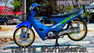- ละลาย เวฟ100ตัวเก่าเเต่งสวย ประเทศไทย!