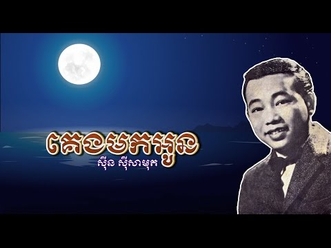 Sin Sisamuth   Sin Sisamuth Karaoke Collection I Khmer Old Song   សោភិនីមាសបង