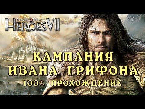 Герои меча и магии 3 на windows 7 во имя богов скачать торрент