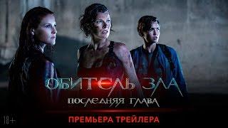 Только Ужасы и триллеры, Дублированный тизер-трейлер «Обитель зла 6: Финальная глава»