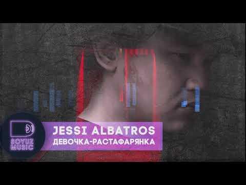 Jessi Albatros - Девочка-Растафарянка