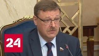Косачев: заявление Трампа о выходе из ДРСМД похоже на шантаж - Россия 24