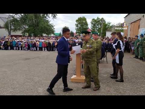 День знаний в школе №2 с. Раевский