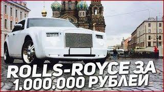 ROLLS-ROYCE PHANTOM ЗА 1.000.000 РУБЛЕЙ! (ВЕСЁЛЫЕ ОБЪЯВЛЕНИЯ - AUTO.RU)