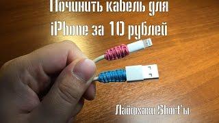 Что делать шнур зарядки поврежден