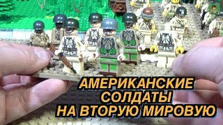LEGO СОЛДАТЫ США НА ВТОРУЮ МИРОВУЮ ВОЙНУ - МОЯ КОЛЛЕКЦИЯ