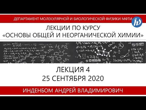 Основы общей и неорганической химии, Инденбом А.В., 25.09.20