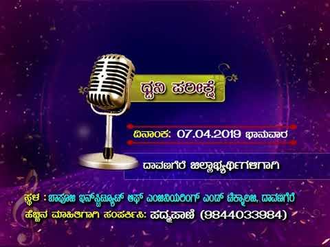 Gaana Chandana - Singing Reality Show Auditions