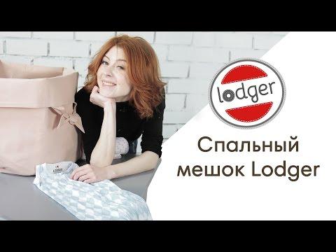 Lodger спальный мешок  Native Silvercreek