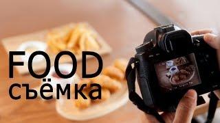 Food фото. Как фотографировать еду. Видеоурок