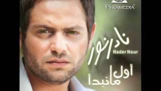 اغاني حصرية 04- Garrabt (Album: Awel Ma Nebda'a/2009/Audio) تحميل MP3