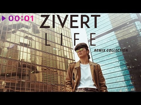 Zivert - Life | Remix Collection | EP | 2019