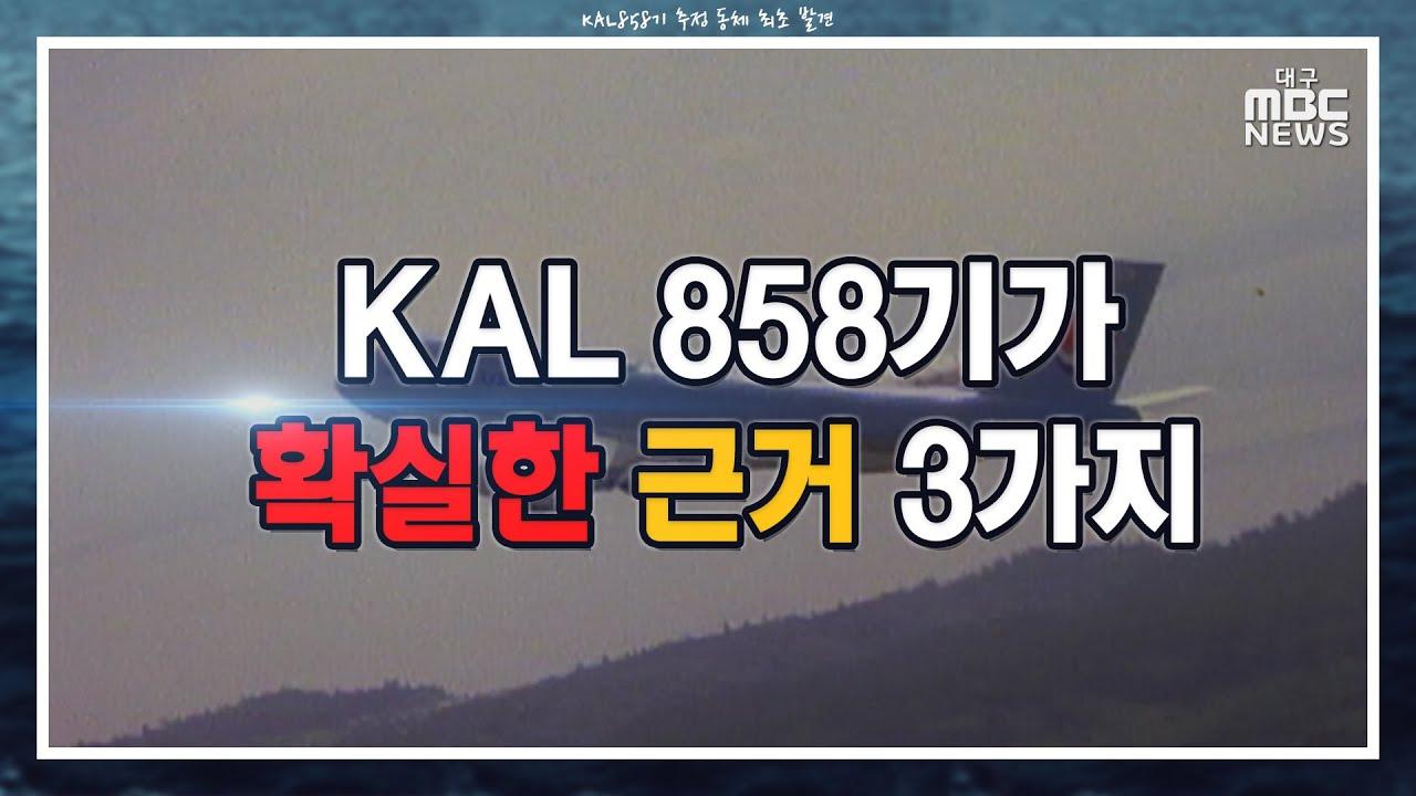 [KAL858기 추정 동체 최초 발견] 왜 이 동체가 KAL858기 인가?   반박불가 근거 3가지   대구MBC 특별취재팀 단독 취재