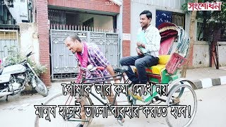 Bangla short film 2018 | Sangsodhon 92 | Rasel Mia | Twilight Media BD
