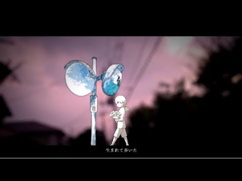 MV「死について」 / Shannon feat. GUMI