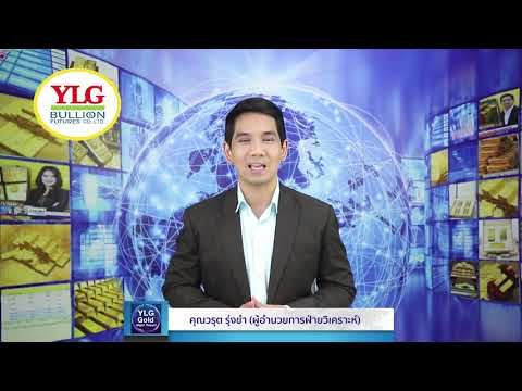 YLG Gold Night Report ประจำวันที่ 11-02-2563