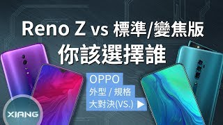 OPPO Reno Z vs Reno / Reno 10x Zoom - Which Should You Buy? | 大對決#72【小翔 XIANG】