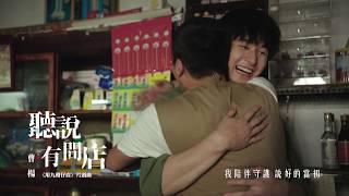 不能說的秘密音樂劇男主[曹楊]暖心演繹「用九柑仔店」片頭曲「聽說有間店」