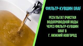 Результат очистки водопроводной воды через фильтр-кувшин Graf в г. Нижний Новгород.