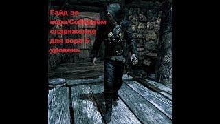 Skyrim вор/Гайд за вора/Собираем снаряжение для вора 5 уровень