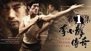 《李小龙传奇》第1集 - The Legend of Bruce Lee EP1【高清】