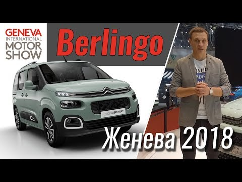 Тест-драйв Citroen Berlingo пасс.