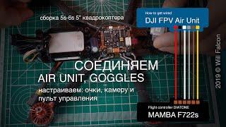 "3. Сборка 5"" дрона на Mamba F722s и DJI FPV system."