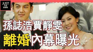 渣男孫誌浩再婚6年無子,與賈靜雯離婚內幕被曝光,如今竟成好男人