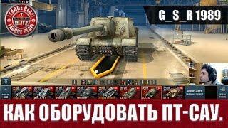 WoT Blitz - Как оборудовать ПТ САУ- World of Tanks Blitz (WoTB)