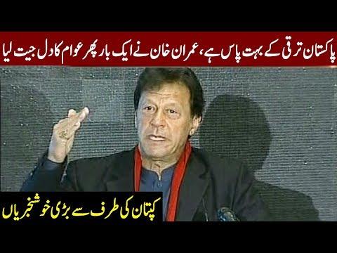 PM Imran Khan Fiery Speech Today | 31 January 2019 | Express News