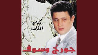 El Houb El Awalani (2000 Digital Remaster)