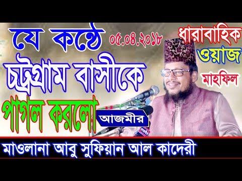bangla waz 2018 ধারাবাহিক আলোচন�