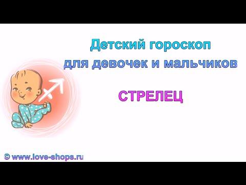 Детский гороскоп- Стрелец мальчик и Стрелец девочка. Гороскоп ребенка Стрельца