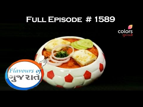 Flavours Of Gujarat - 28th April 2017 - ફ્લાવોઉર્સ ઓફ ગુજરાત - Full Episode
