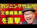 「カンニング竹山が週刊文春編集長を逆スクープ!」イベントレポート