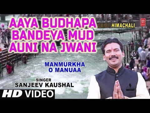 aaya bhudapa bandiyan mud aani naa jawani