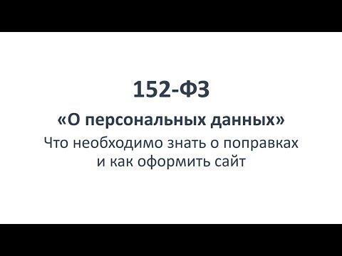 """Закон 152-ФЗ """"О персональных данных"""" - Что необходимо знать о поправках и как оформить сайт."""