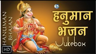 Hanuman Bhajan    Top Hit Bhajan (Hindi)    [ Full  Songs Juke Box] Hanuman Jayanti Special