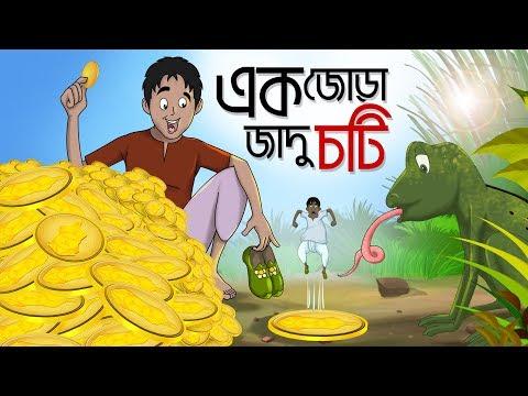 JADU CHOTI || RUPKOTHAR NOTUN GOLPO || BANGLA CARTOON THAKURMAR JHULI