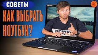 10 СОВЕТОВ как выбрать ноутбук в 2018 году