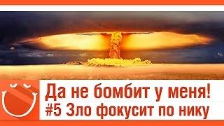 World of warships - Да не бомбит у меня #5 Зло фокусит по нику
