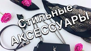 Базовые Аксессуары - Стильный Гардероб