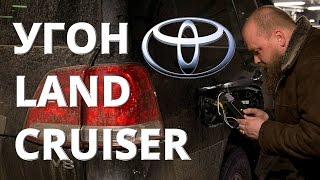 Угон 2-х Toyota Land Cruiser