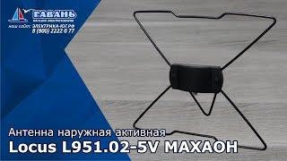 Антенна для цифрового ТВ L951.02-5V МАХАОН DVB-T2