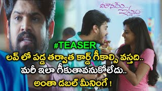 Mouname Ishtam Official Teaser   FilmiBeat Telugu