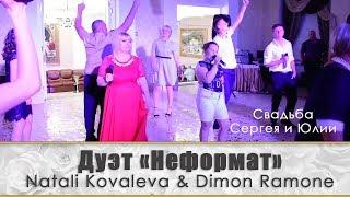 """💖Дуэт""""Неформат"""" Наталья Ковалёва и Dimon Ramone.Живая музыка. Тамада.Ведущая.Свадьба в Николаеве."""