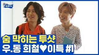 (ENG/SPA/IND) [#SuperTV] Hee Chul ♥ Leeteuk ① | #Mix_Clip | #Diggle