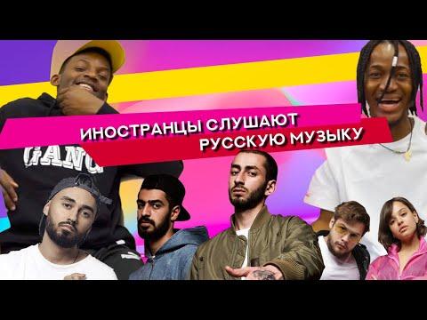 Иностранцы слушают русскую музыку 9 (МАЛЬБЭК и СЮЗАННА АНДЙ ПАНДА MИЙАГИ МОТ)